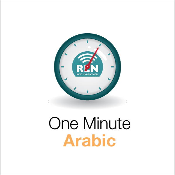 One Minute Arabic