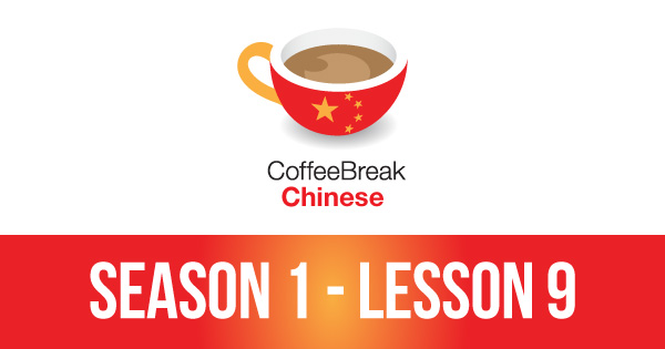 CBC 1.09   Talking about languages and language problems in Mandarin Chinese